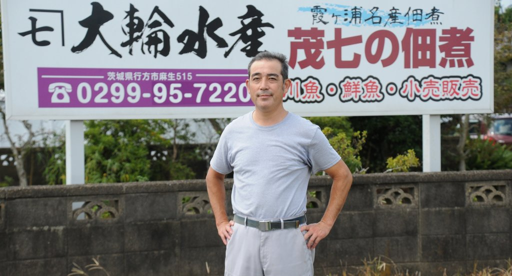 大輪水産 大輪 茂七さん(行方市)