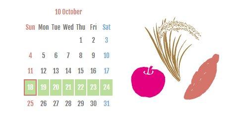 2020年10月の茨城をたべようDay、茨城をたべようWeek