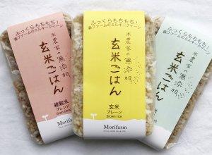 米農家の無添加玄米ごはん(プレーン・雑穀米ブレンド・そば米ブレンド)