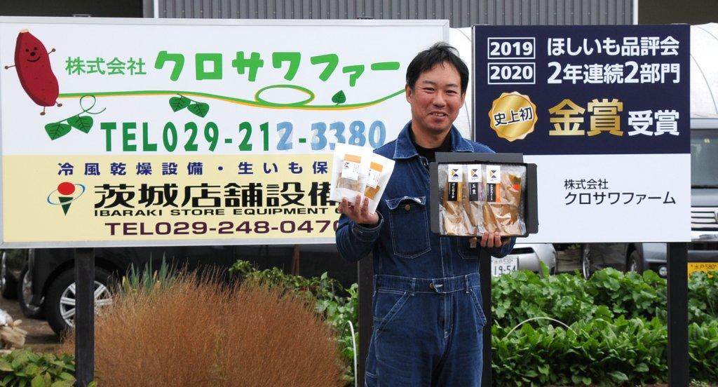 株式会社 クロサワファーム 黒澤 武史さん(ひたちなか市)