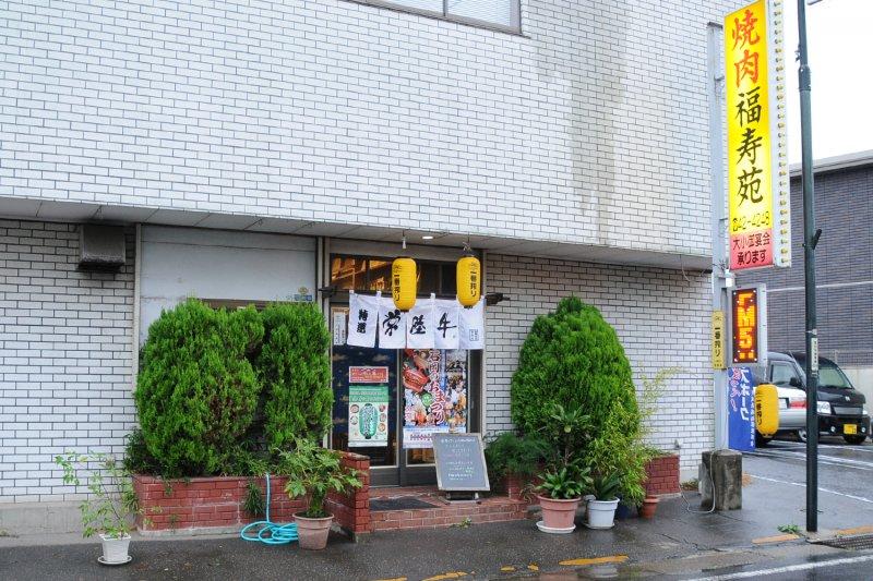 焼肉福寿苑 本店外観