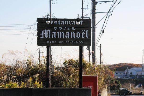 レストランママノエル 看板