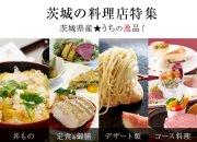 茨城の料理店特集茨城県産 ★ うちの逸品!