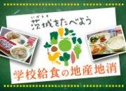 茨城をたべよう!学校給食の地産地消