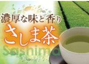 特集 濃厚な味と香り【さしま茶】