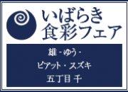 いばらき食彩フェア ~東京都内3つの料理店が贈る茨城の食の魅力~