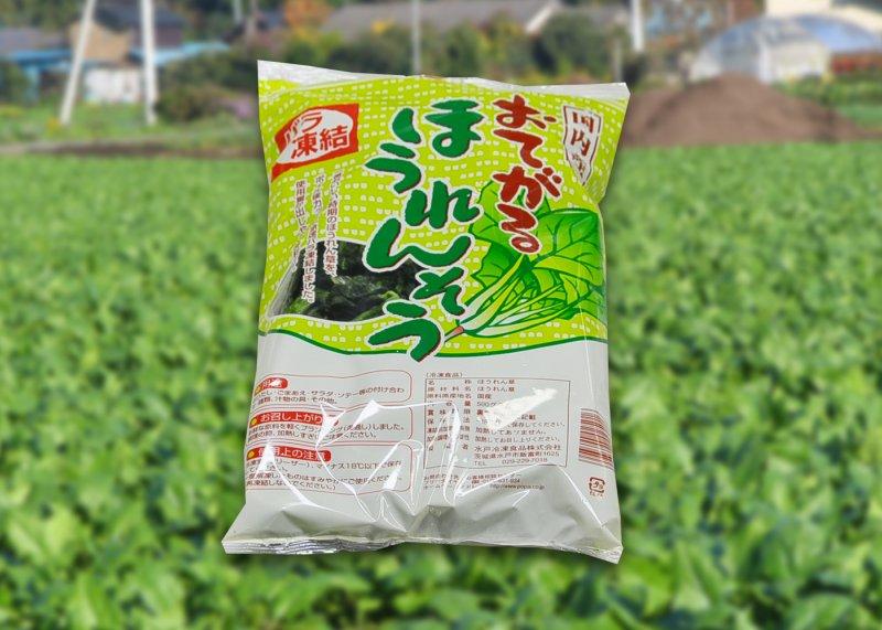 水戸冷凍食品 株式会社・冷凍ほ...