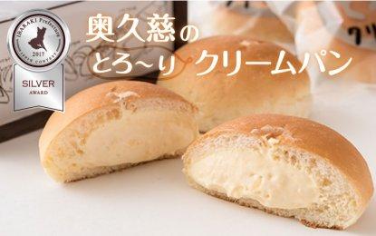 逸品★コンテスト銀賞受賞!【奥久慈のとろ~りクリームパン】