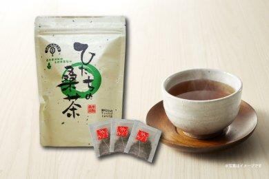 第336回プレゼント企画 【ひたちの桑茶】