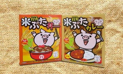 第420回プレゼント企画【行方の米ぶた丼&米ぶたカレーセット】
