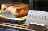 畑のGOCHISO 手作りケーキ