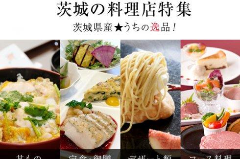 茨城の料理店特集茨城県産 ★ うちの逸品!)