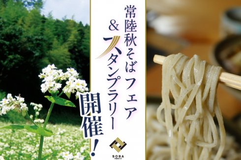 常陸秋そばフェア&スタンプラリー開催!)