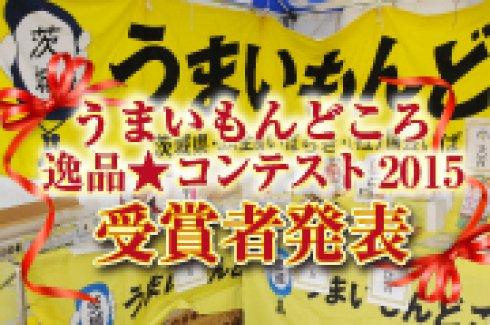 豪華賞品が当たる!うまいもんどころ逸品コンテスト!)