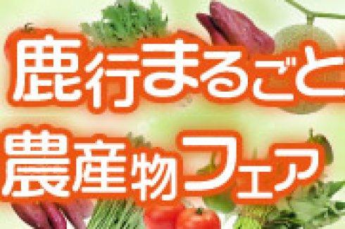 鹿行まるごと農産物フェア)