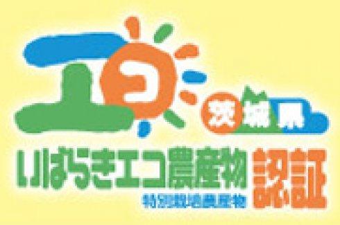 いばらき農業はエコ農業!!)