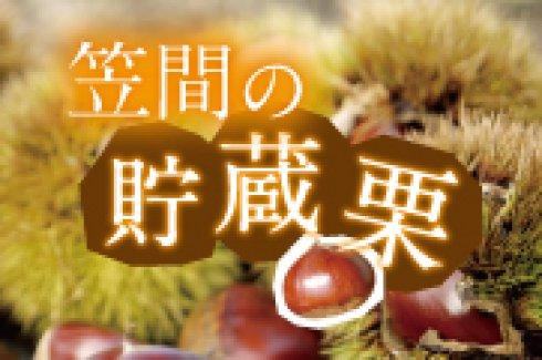 特集「笠間の貯蔵栗」)