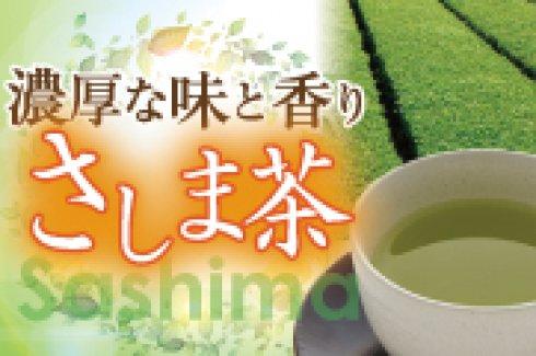 特集 濃厚な味と香り【さしま茶】)