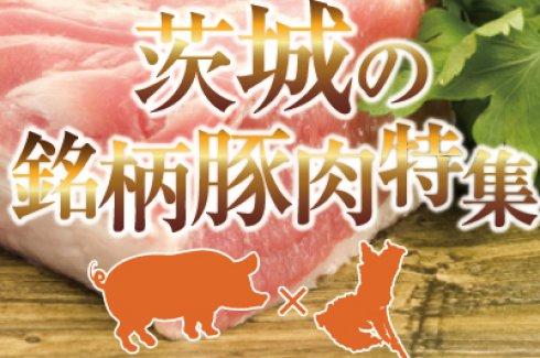 茨城の銘柄豚肉特集!!)