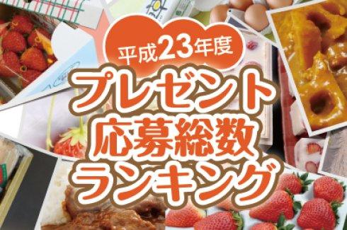 平成23年度プレゼントランキング)