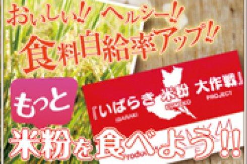 米粉特集!!「もっと米粉を食べよう」)