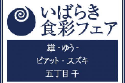 いばらき食彩フェア ~東京都内3つの料理店が贈る茨城の食の魅力~)