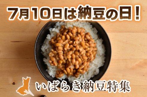 7月10日は納豆の日!いばらき納豆特集)