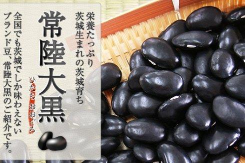特集「常陸大黒」)